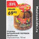 Магазин:Карусель,Скидка:Огурчики соленые Дворянские