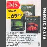 Карусель Акции - Чай GREENFIELD