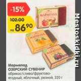 Карусель Акции - Мармелад Озерский сувенир