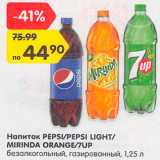 Скидка: Напиток Pepsi/Mirinda/7Up