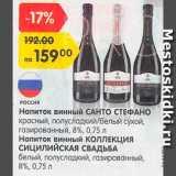 Магазин:Карусель,Скидка:Напиток винный Санто Стефано/Сицилийская свадьба