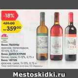Скидка: Вино Лыхны/Диоскурия/Чегем