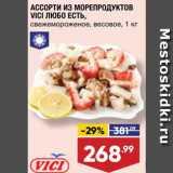 Скидка: Ассорти из морепродуктов Vici