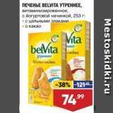 Скидка: Печенье Belvita