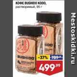 Скидка: Кофе Bushido Kodo