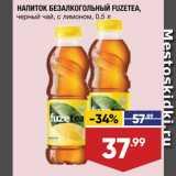 Магазин:Лента супермаркет,Скидка:Напиток Fuzatea