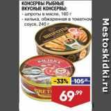 Скидка: Консервы рыбные Вкусные Консервы