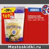Скидка: ПАРМЕЗАН HARD CHEESE COLLECTION 9 мес., колот., 40%,