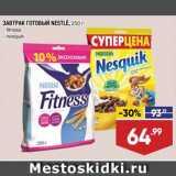 Магазин:Лента супермаркет,Скидка:Завтрак готовый Fitness/Nesquik