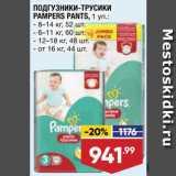 Подгузники-трусики Pampers, Количество: 1 шт