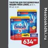 Таблетки для посудомоечных машин Finish, Количество: 1 шт