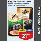 Лента супермаркет Акции - Корм для кошек Sheba