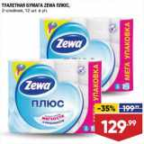 Туалетная бумага Zewa, Количество: 1 шт