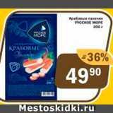 Магазин:Перекрёсток Экспресс,Скидка:Крабовые палочки Русское море