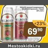 Магазин:Перекрёсток Экспресс,Скидка:Напиток Belbosco