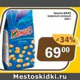 Арахис Джаз, Вес: 150 г