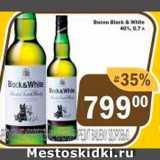 Виски Black&White, Объем: 0.7 л