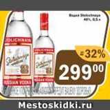 Водка Stolichnaya, Объем: 0.5 л
