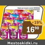 Корм для кошек Wiskas, Вес: 85 г