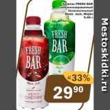 Напиток Fresh Bar, Объем: 0.48 л
