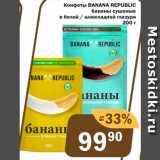Конфеты Banana Republic, Вес: 200 г