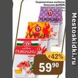 Колбаски Пиколини, Вес: 70 г