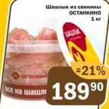 Шашлык свиной Останкино, Вес: 1 кг
