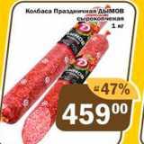 Колбаса Праздничная, Вес: 1 кг