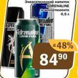 Напиток энергетический Adrenaline, Объем: 0.5 л