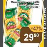 Магазин:Перекрёсток Экспресс,Скидка:Макаронные изделия Makfa