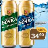 Пиво Золотая бочка, Объем: 0.45 л