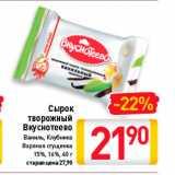 Магазин:Билла,Скидка:Сырок творожный Вкуснотеево