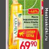 Магазин:Билла,Скидка:масло подсолнечное Altero Vitality