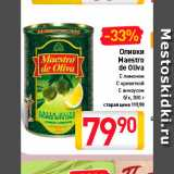 Скидка: оливки Matstro de Oliva