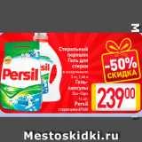 Скидка: стиральный порошок, гель для стирки Persil
