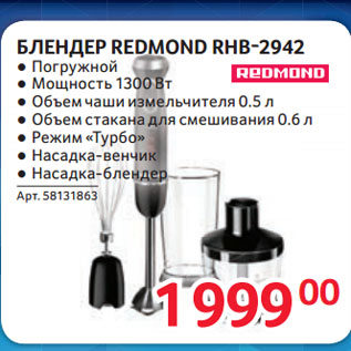 Акция - БЛЕНДЕР REDMOND RHB-2942