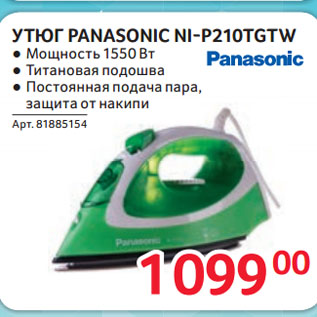 Акция - УТЮГ PANASONIC NI-P210TGTW