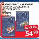 Магазин:Selgros,Скидка:КРАБОВОЕ МЯСО И КРАБОВЫЕ ПАЛОЧКИ ОХЛАЖДЕННЫЕ «РУССКОЕ МОРЕ»