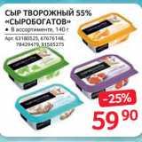Магазин:Selgros,Скидка:СЫР ТВОРОЖНЫЙ 55% «СЫРОБОГАТОВ»