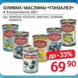 ОЛИВКИ /МАСЛИНЫ «ГОНЗАЛЕЗ», Вес: 300 г