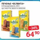 ПЕЧЕНЬЕ «БЕЛВИТА», Вес: 225 г