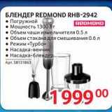 Скидка: БЛЕНДЕР REDMOND RHB-2942