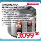 Selgros Акции - МУЛЬТИВАРКА REDMOND RMC-M252