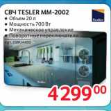 Selgros Акции - СВЧ TESLER MM-2002