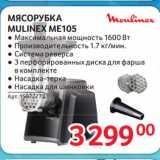 Selgros Акции - МЯСОРУБКА MULINEX ME105