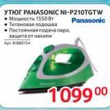 Скидка: УТЮГ PANASONIC NI-P210TGTW