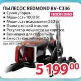 Selgros Акции - ПЫЛЕСОС REDMOND RV-C336