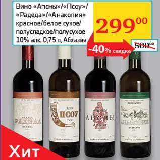 Вино Оптом Купить Псоу