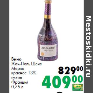 Купить Вино Жан Поль Очки