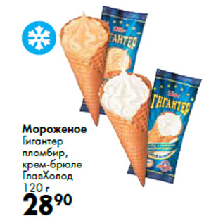 Акция - Мороженое Гигантер пломбир, крем-брюле ГлавХолод.